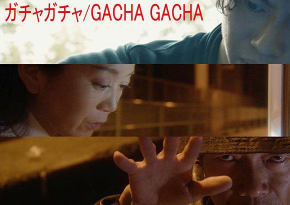 gachagacha580x411.jpg