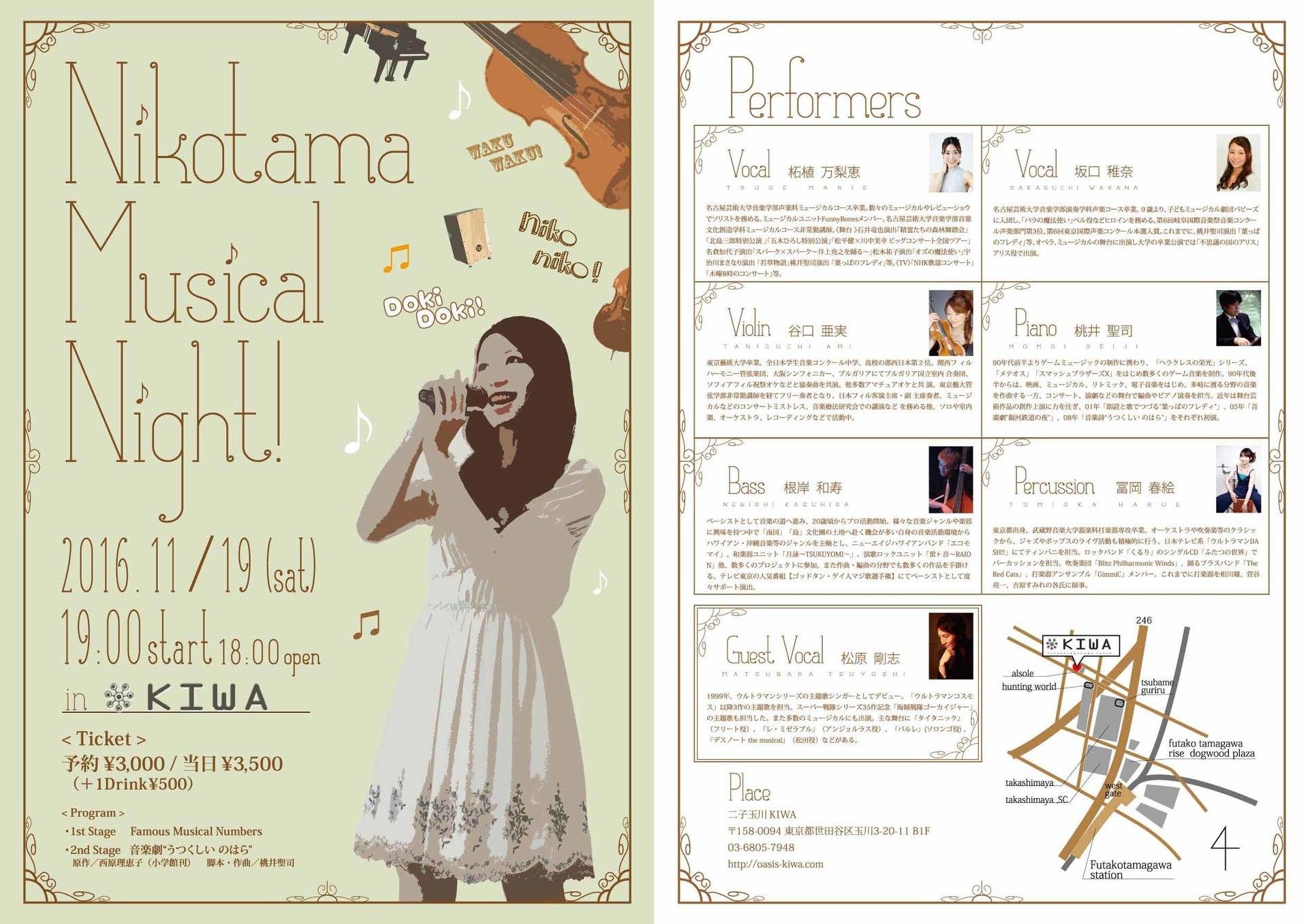 nikotama_mn.jpg