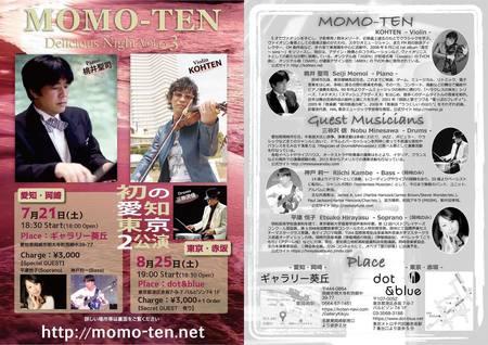 MOMOTEN03.jpg